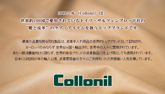 【コロニル/Collonil】レザージェル50ml/レザー用防水ジェル グレンフィールド[あす着対応]