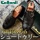 [コロニル/Collonil] アロマティックシーダー シュートゥリー メンズ・レディース[靴 手入れ シューキーパー シューツリー][名入れ無料][あす着対応]