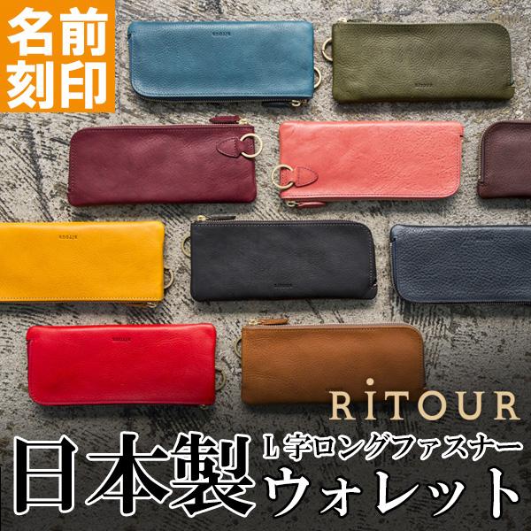 【名入れ無料】【RiTOUR】ミネルバボックスL字ロングファスナーウォレット/日本製長財布[あす着対応]  セール対象
