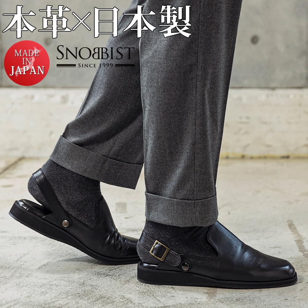 日本製 ビジネスシューズ ビジネスサンダル スリッパ 本革[Snobbist/スノビスト][あす着対応]