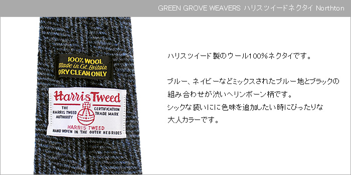 [ハリスツイード]英国製 HARRIS TWEED ネクタイ 【GREENGROVE】 Northton/HTNT10/グリーングローブウィーバーズ グレンフィールド[あす着対応]