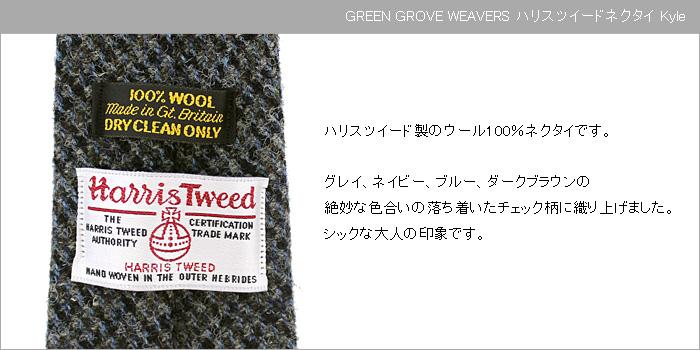 [ハリスツイード]英国製 HARRIS TWEED ネクタイ 【GREENGROVE】 Kyle/HTNT12/グリーングローブウィーバーズ グレンフィールド[あす着対応]
