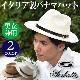 【名入れ無料】イタリア製パナマハット SORBATTI ソルバッティ/パナマ帽/パナマ/ストローハット/メンズ 中折れ ロングブリム[あす着対応]poi10h グレンフィールド[panahat] セール対象