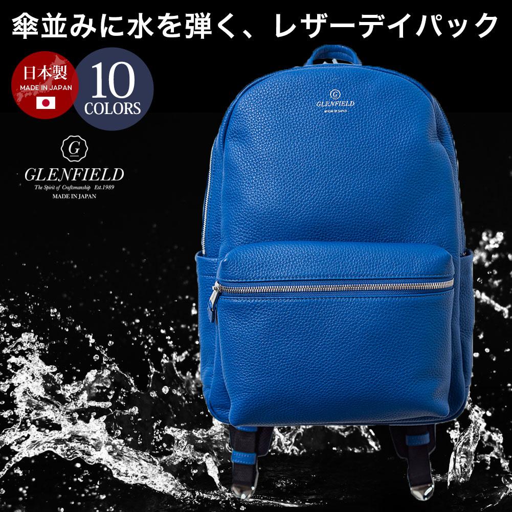 日本製 撥水レザー デイパック リュックサック 男女兼用 ユニセックス 撥水度 4級 [GLENFIELD/グレンフィールド][あす着対応]