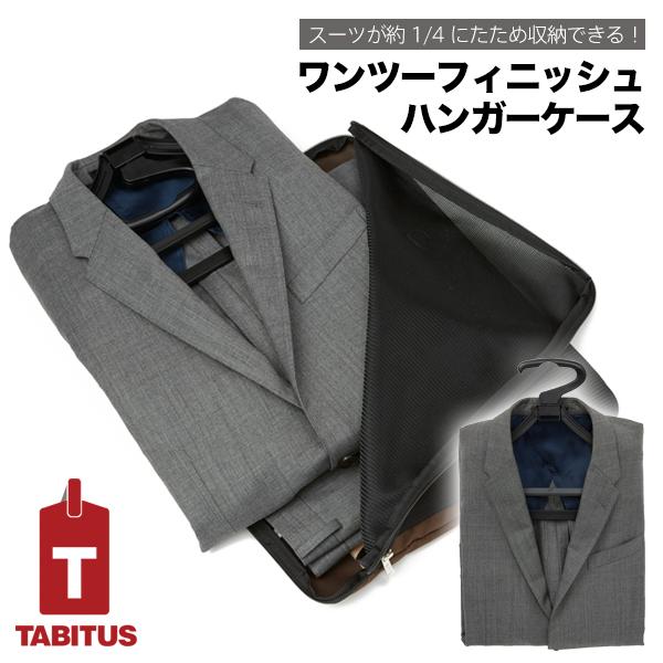 ワンツーフィニッシュハンガーケース[旅行グッズ トラベルグッズ 便利グッズ ビジネス メンズ レディース ユニセックス プレゼント][あす着対応][TABITUS/タビタス][JA] p20