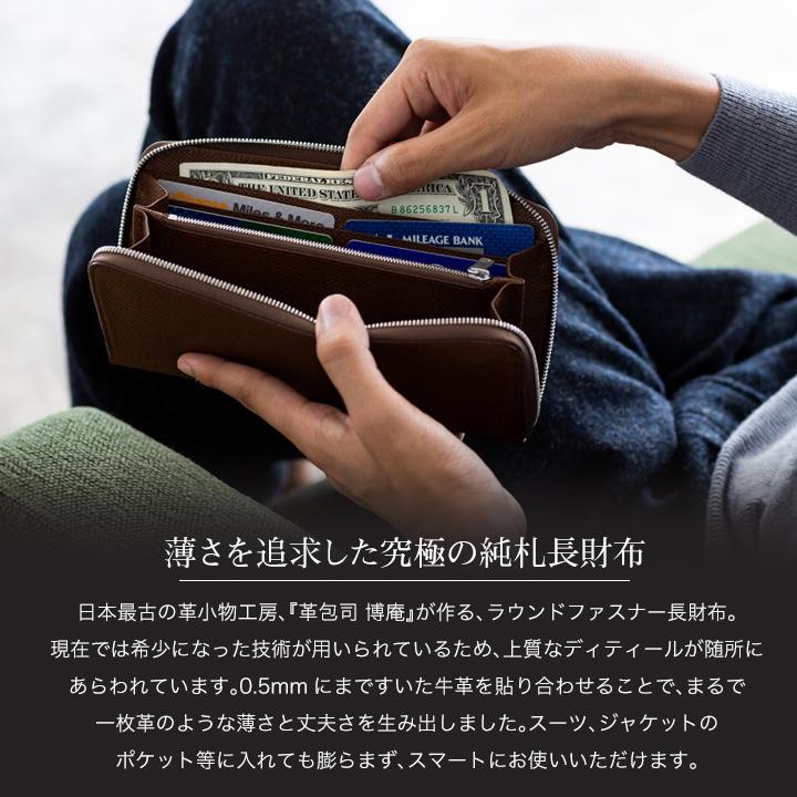 [メゾンド ヒロアン/MAISON de HIROAN] 日本製  ラウンドファスナー 長財布 長札財布 小銭入れあり アルピナレザー 本革  [あす着対応] セール対象