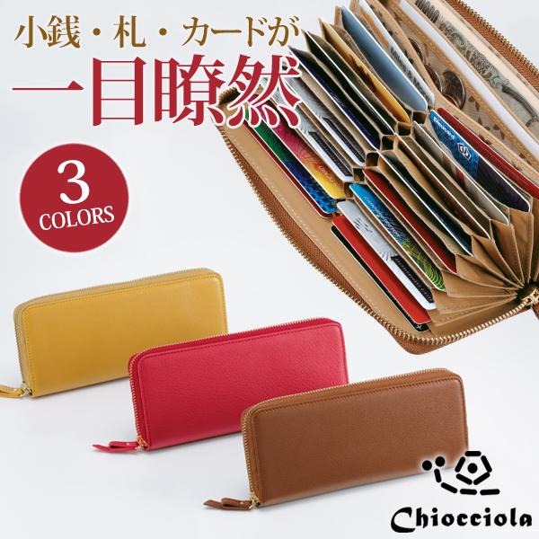 [名入れ無料]【Chiocciola/キオッチョラ】一目瞭然ウォレット2017SLIM[レディース 大容量 長財布][あす着対応][保証対象]