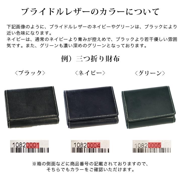 【NEWモデル】BRITISH GREEN]ブライドルレザー 胸ポケット財布 三つ折り 財布[名入れ無料][送料無料][極小財布][あす着対応]
