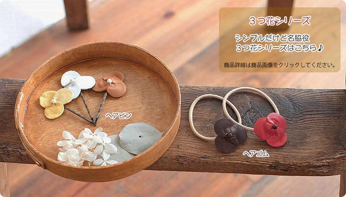 Kanmi. 3つ花ヘアピン/日本製【ギフト包装不可】[ネコポス便出荷]