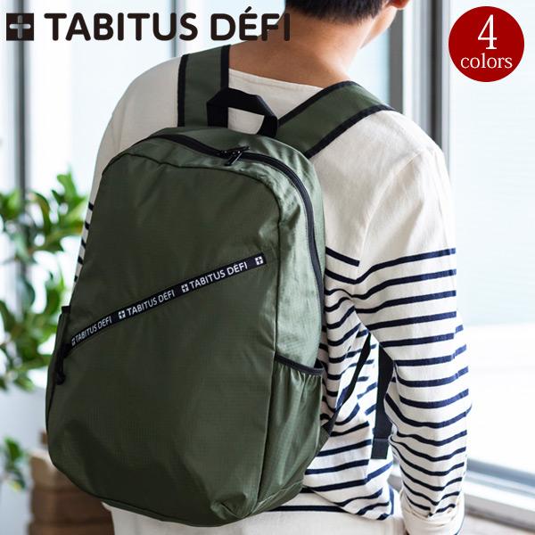 ポケッタブルバックパック[TABITUS defi/タビタス デフィ][JA][あす着対応] 20eb