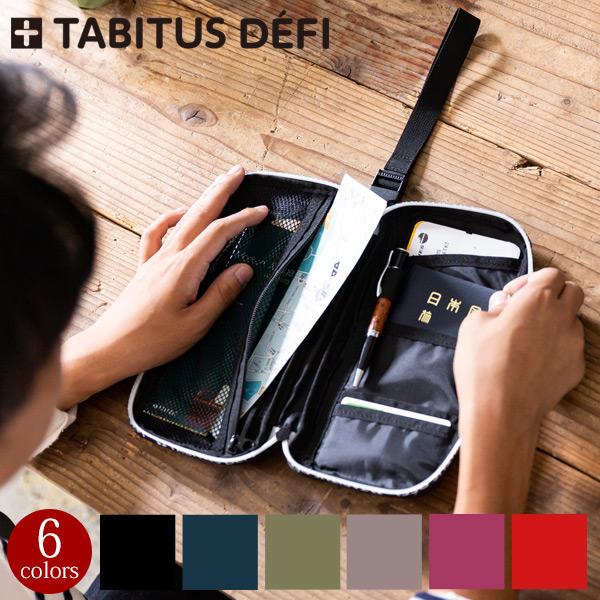 トラベルケース[TABITUS defi/タビタス デフィ][JA][あす着対応] p20