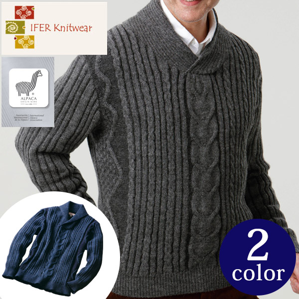メンズ アルパカ100% セーター ニット ケーブルショールセーター IFER Knitwear アイファーニットウェア [あす着対応]グレンフィールド   セール対象