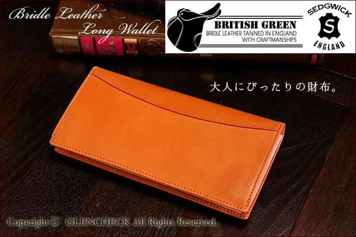 【名入れ無料】【BRITISH GREEN】GLNCHECKオリジナルブライドルレザースリムロングウォレット/財布[あす着対応] グレンフィールド セール対象