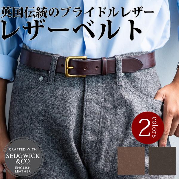 英国製ブライドルレザーベルト メンズ 本革 ブランド 牛革 革ベルト ビジネス ベルト グレンフィールド [あす着対応] セール対象