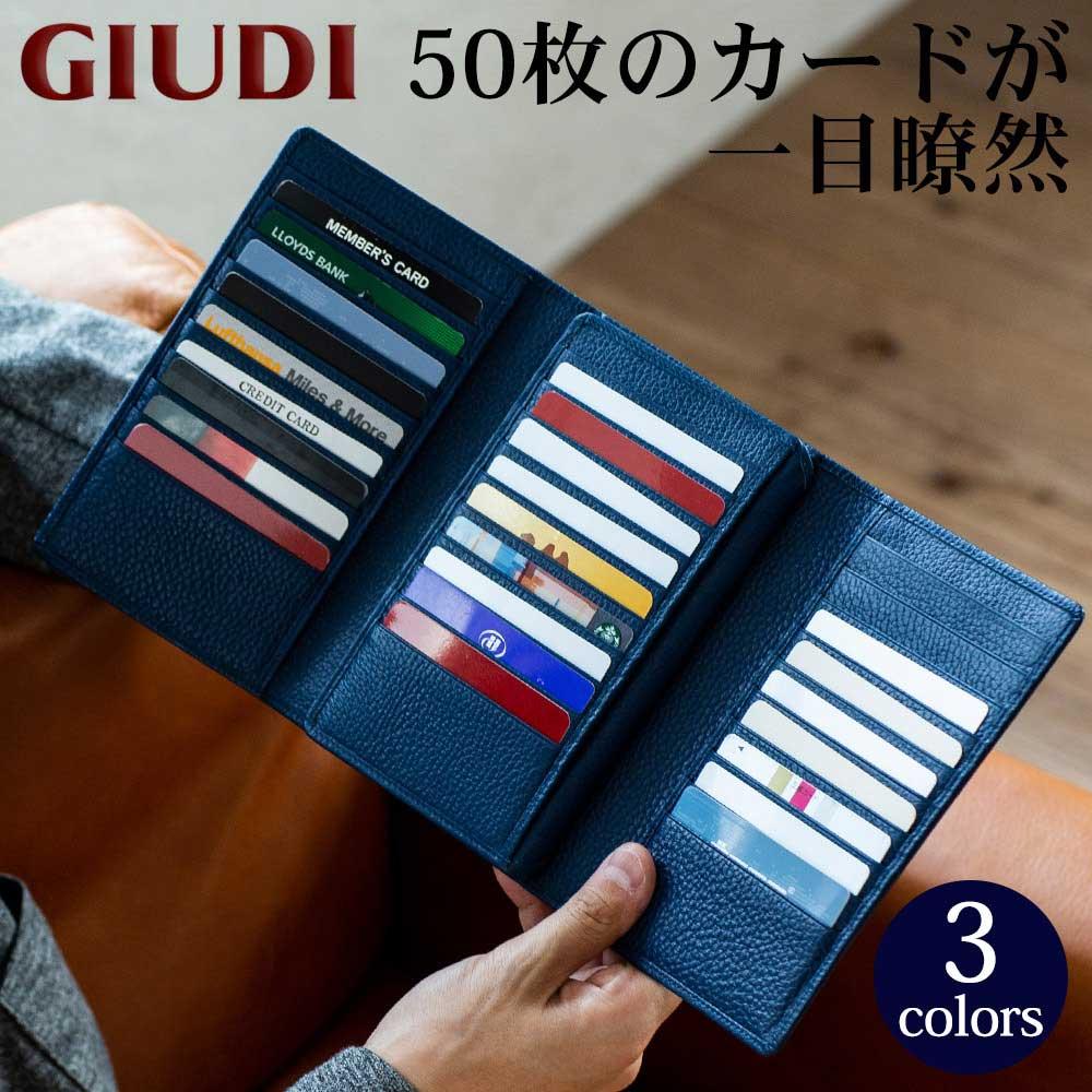 イタリア製 50枚カード収納 ウォレット 長財布 本革 [GIUDI ジウディ][あす着対応]