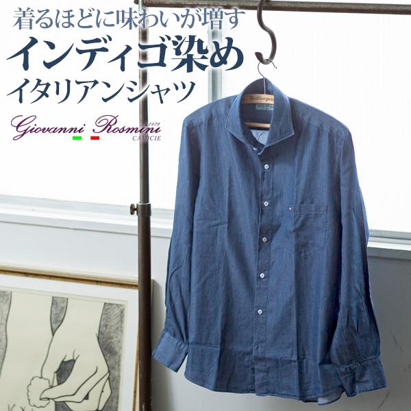 イタリア製 デニムシャツ インディゴ染め Giovanni Rosmini(ジオバンニ・ロスミーニ)[あす着対応] グレンフィールド[18ap05] セール対象