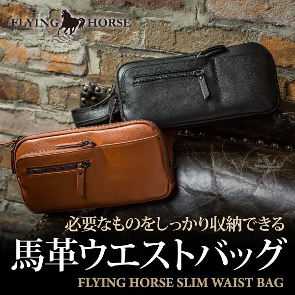 ホースレザースリムウエストバッグ[FLYING HORSE/フライングホース] [あす着対応] グレンフィールド