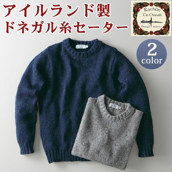 アイルランド製ドネガルクルーネックセーター[RATHLIN KNITWEAR/ラスリン・ニットウェア][あす着対応] グレンフィールド  セール対象