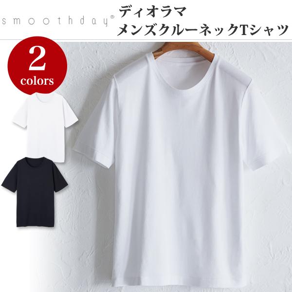 ディオラマ メンズクルーネックTシャツ[smoothday/スムースデイ][JA][あす着対応]