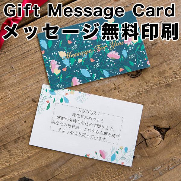 メッセージギフトカード[あす着対応] グレンフィールド