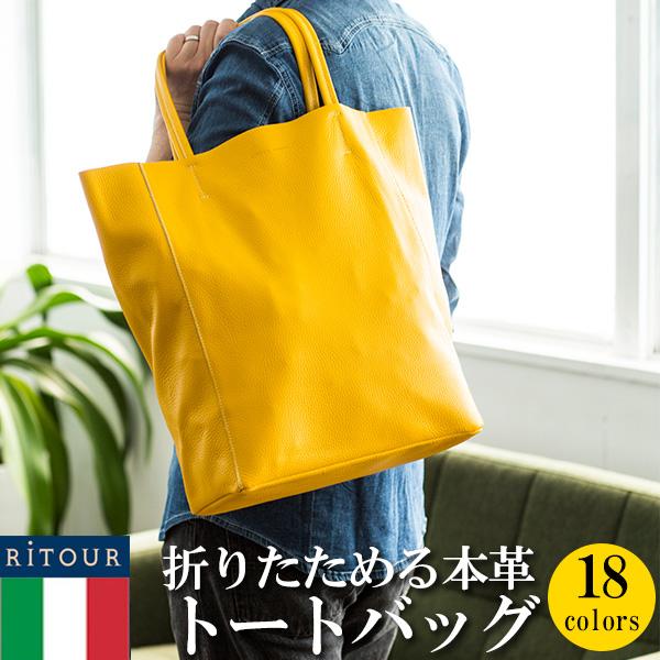 イタリア製 縦型レザートートバッグ 本革 A4 レザーバッグ 肩掛け [RiTOUR/リツア] セール対象[あす着対応]