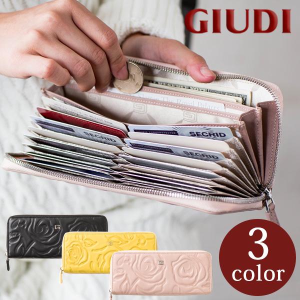 イタリア製 花柄レザー 一目瞭然 スリム ウォレット 長財布 長札財布 レディース 女性用[GIUDI/ジウディ][あす着対応] セール対象