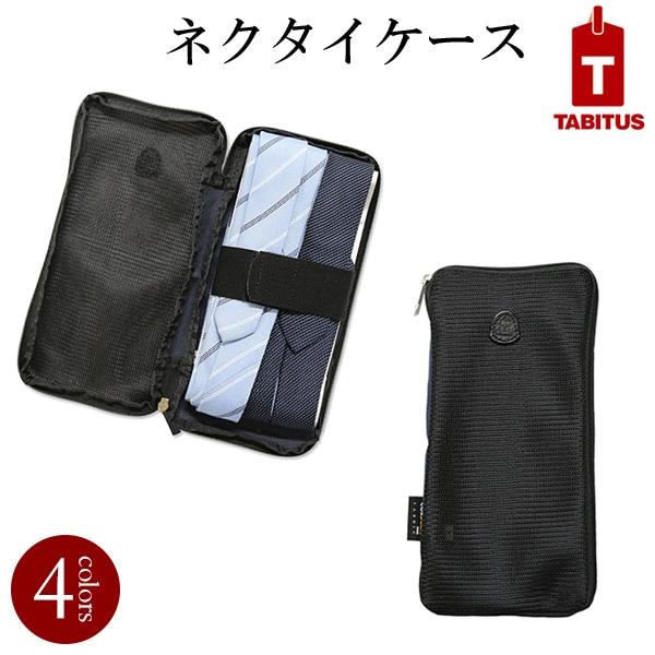 ネクタイケース[TABITUS / タビタス][JA][あす着対応]