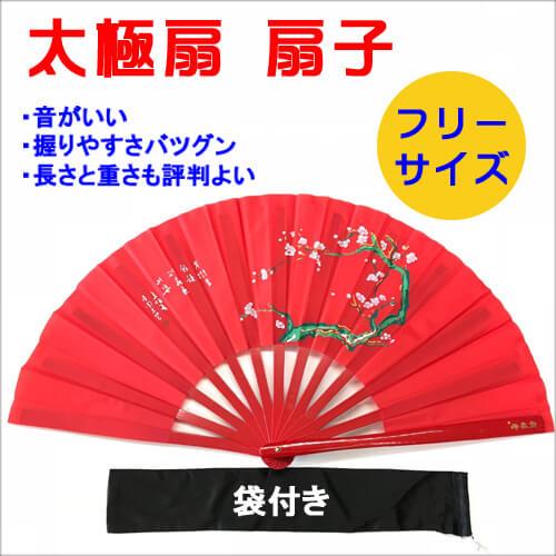 【SALE】高級単扇子『梅花(メイホア)』竹製袋付き