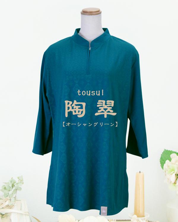 【SALE】『陶翠』(とうすい)/ブラックファスナー式チャイナカラー七分袖