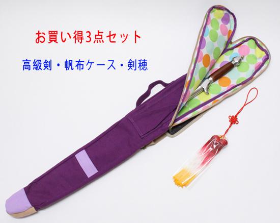 【SALE】高級剣『龍剣・帆布ケース・剣穂3点セット』お買い得!!