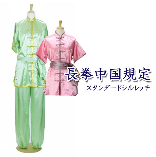 【SALE】スタンダードシルレッチ表演服『長拳中国規定』男女共通