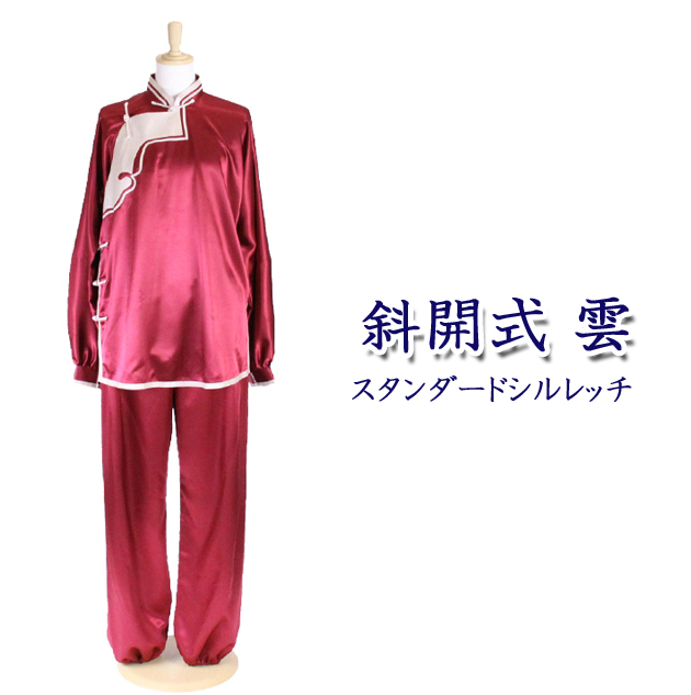 【SALE】スタンダードシルレッチ表演服『斜開式雲』男女共通
