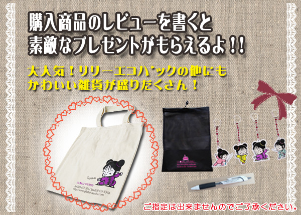 【SALE】 『レビューを書く』で選べるプレゼント!! 【会員登録限定】