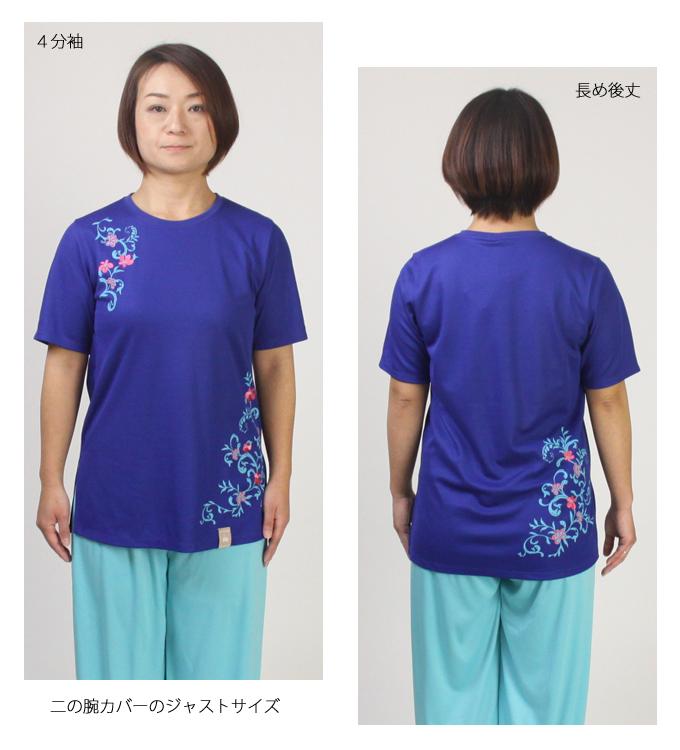 【SALE】【勿忘草 ワスレナグサ】 四分袖 ロイヤルブルー 太極拳Tシャツ スリット入り