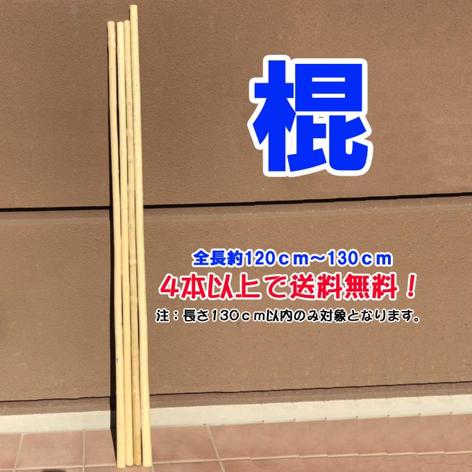 【SALE】白蝋棍・太極拳棍・長拳・棍術(長さ130cm以内)
