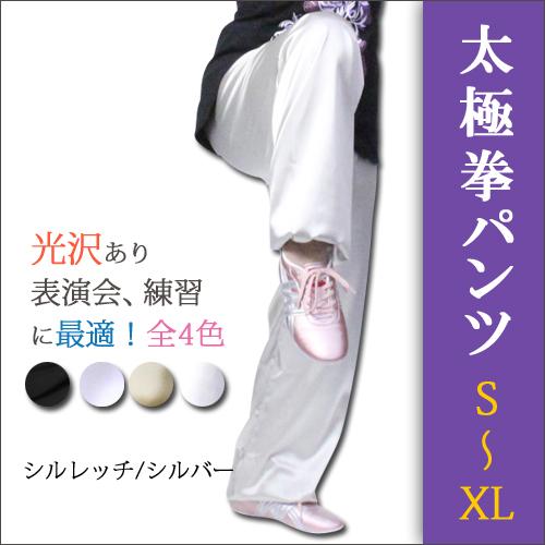 【SALE】シルレッチシルバー