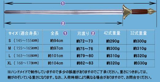 【SALE】高級剣「龍剣(ゴールド色)」3点セット剣・穂・ケース