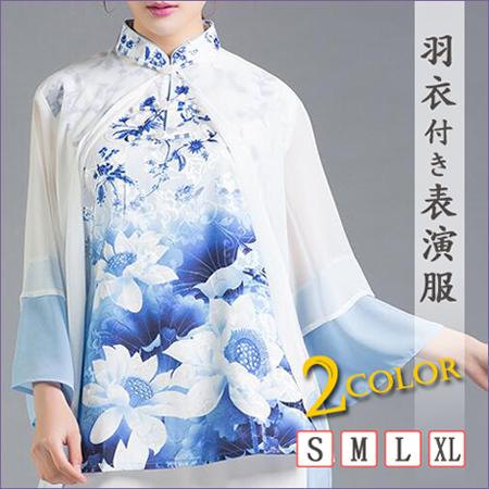 新商品おしゃれな表演服羽衣上下セット太極拳表演服『羽衣セット』ライトブルー