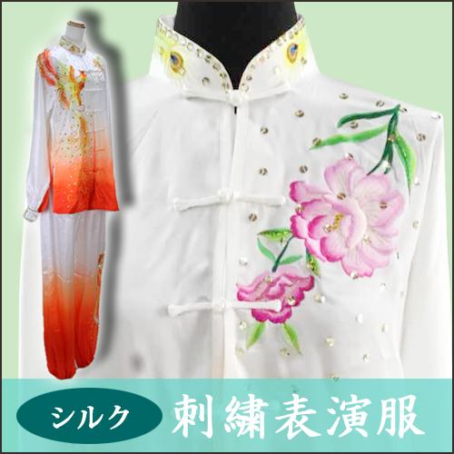 【SALE】刺繍表演服【高級シルク】男女共通 太極拳表演服37,800円〜デザインにより異なる