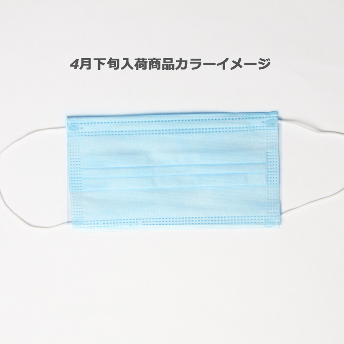 【SALE】カラー:ブルー使い捨てマスク『50枚入り』中国製送料無料キャンセル不可商品