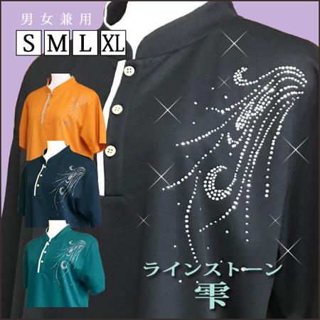【SALE】限定商品超クール!!『ラインストーンポロシャツ雫しずく』/半袖/チャイナカラー
