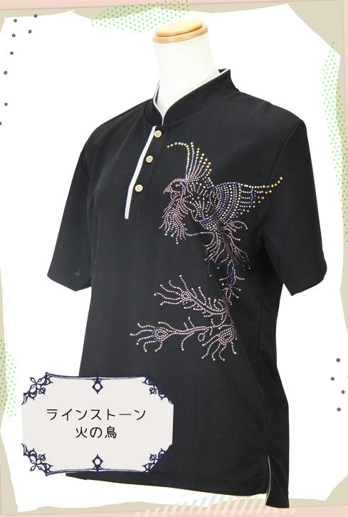 限定商品超クール!!『ラインストーンポロシャツ火の鳥』/半袖/チャイナカラー