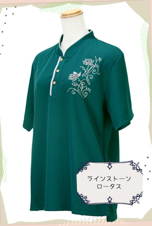 【SALE】限定商品超クール!!『ラインストーンポロシャツロータス』/半袖/チャイナカラー