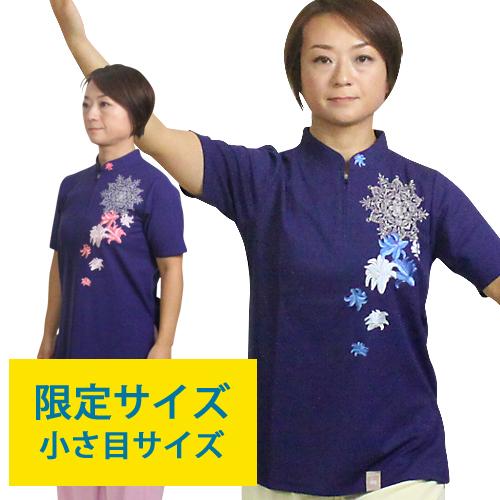 【限定サイズ 小さ目 華鏡】 四分袖 刺繍チャイナカラー ファスナー式
