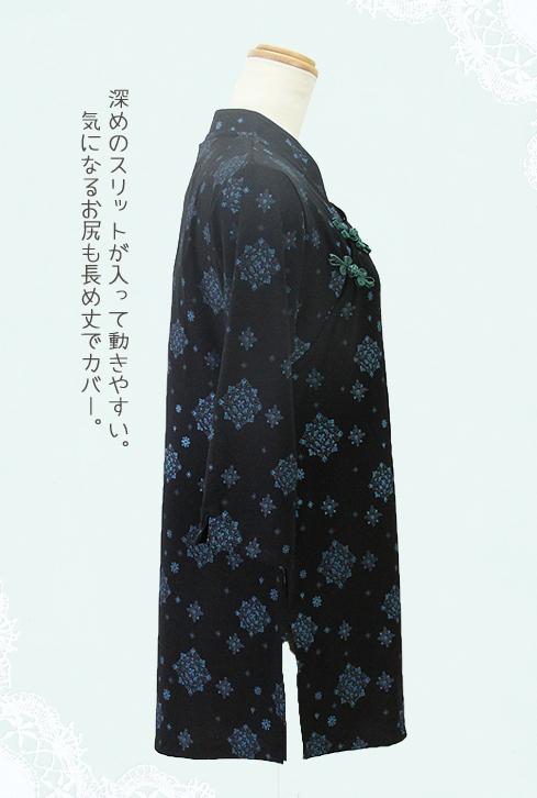 サマーセール 太極拳 ウェア・太極拳 『雪の華』チャイナカラー/七分袖/ブラック