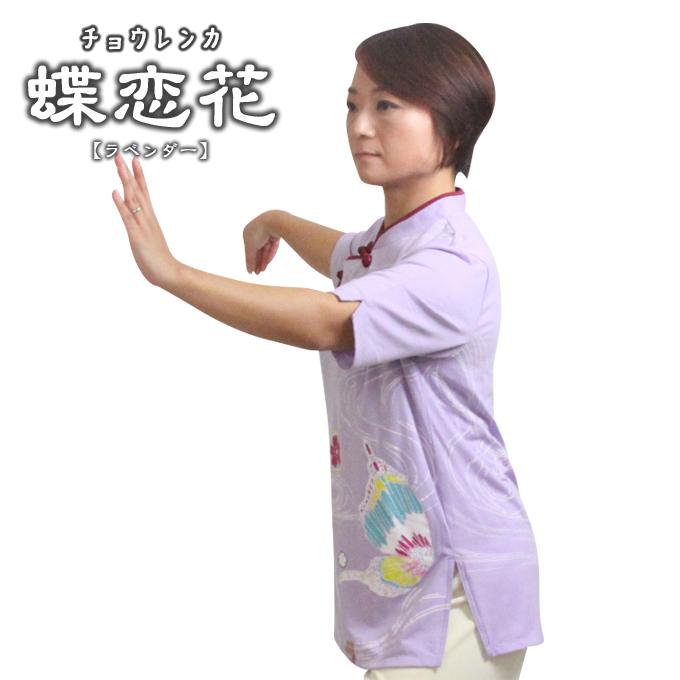 【SALE】【残りわずか】大きめサイズ!! 太極拳 ウェア 太極拳 【蝶恋花】 五分袖 斜開式チャイナ