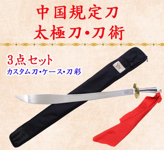 カスタム刀【ジュラルミン製】(模造刀)太極刀・長拳刀・刀術