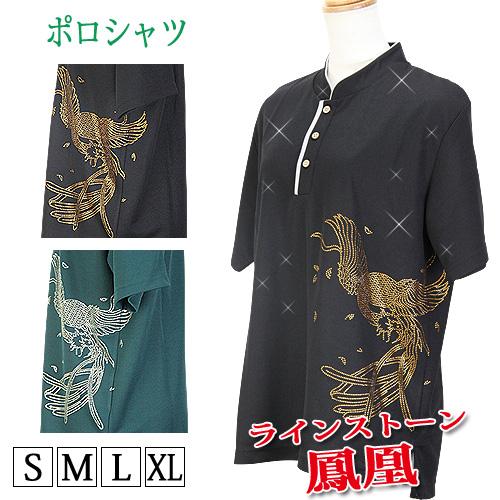 【SALE】限定商品超クール!!『ラインストーンポロシャツ鳳凰』/半袖/チャイナカラー