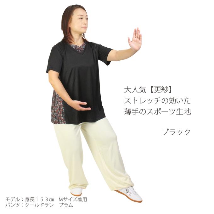 【SALE】太極拳Tシャツ【更紗(さらさ)】半袖ブラックVネックスリット入り太極拳ウェア・太極拳服・半袖・カンフー服