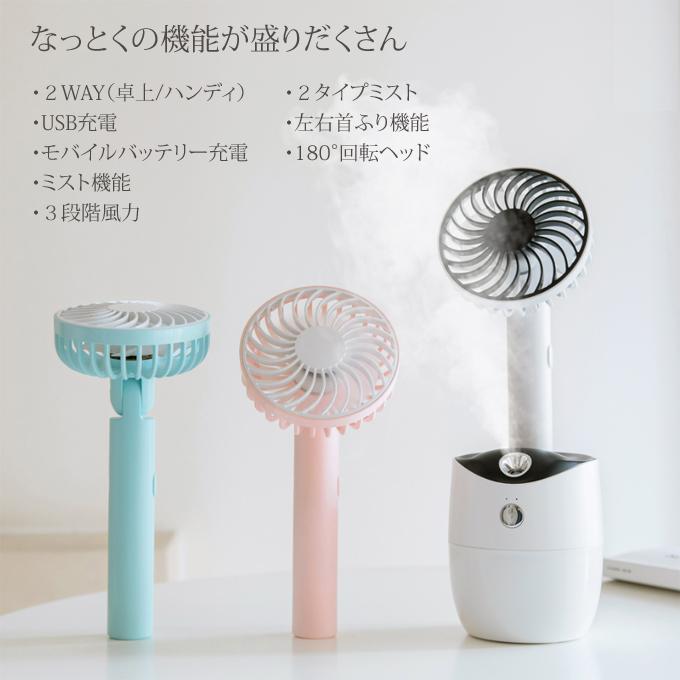『ミスト扇風機』 USB扇風機 自動首振り 加湿付き扇風機